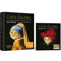 Cats Galore如果名画都是猫(赠送5张电子图)请在购买纸书的时候勾选电子书赠品获取高清图的分享链接和密码。