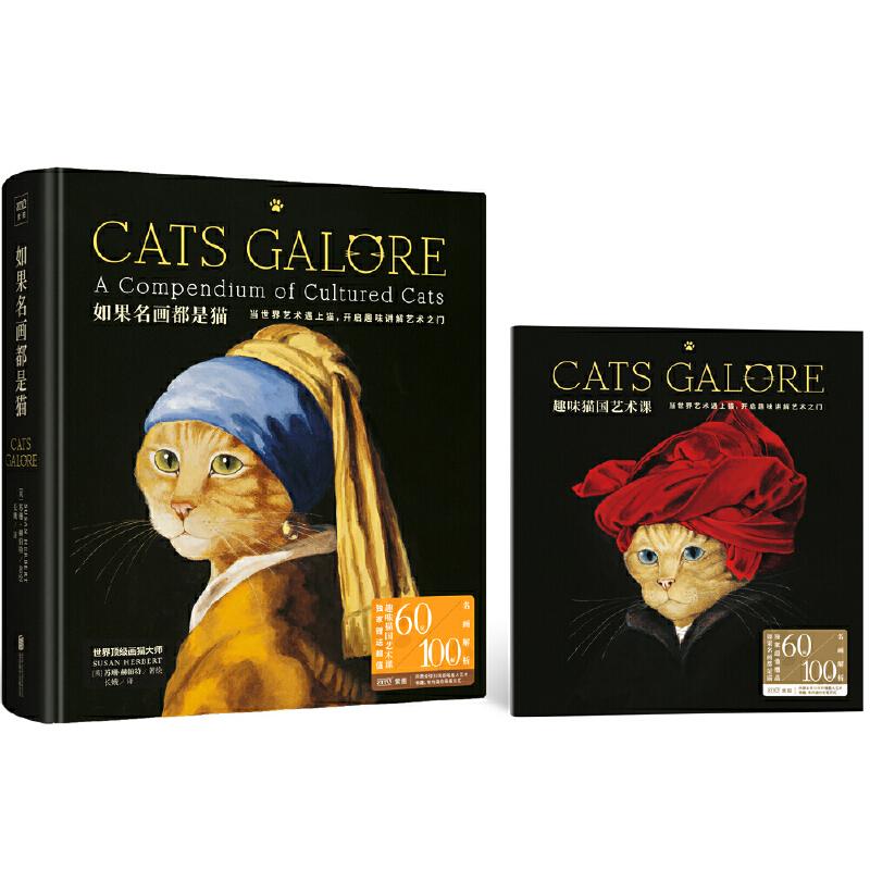 如果名画都是猫(当当独家首发)名画名猫 赠送5张电子图。请在购买纸书的时候勾选电子书赠品获取高清图的分享链接和密码。 享誉世界的画猫大师、艺术界的猫咪代言人—苏珊·赫伯特,毕生艺术佳作合集!331幅萌猫客串的世界艺术品,形神兼备,让艺术更有趣!超值60页趣味猫国艺术课,原作和猫画对比,在趣味阅读中掌握艺术知识。