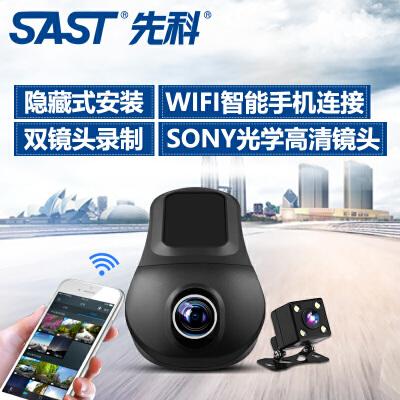 先科X200隐藏式行车记录仪双镜头倒车影像智能无线wifi高清1080P前后双录 索尼镜头 无线WiFi