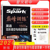 2020版 星火英语Spark �p峰训练 中考完形填空与阅读理解 210篇大题量
