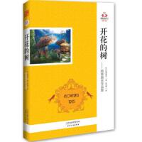 开花的树 [日] 新美南吉,张云 天津人民出版社 9787201078748