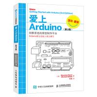 爱上Arduino 第3版 创客开源智能硬件设计平台实操书 arduino程序设计 Arduino编程权威 Arduin