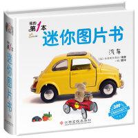 我的第一本迷你图片书:汽车