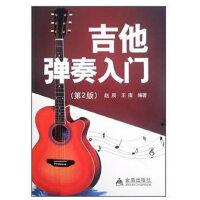 吉他弹奏入门(第2版)