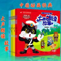中国动画经典大声朗读故事 人参娃娃全8册 3-4-5-6岁幼儿童双语读物 学龄前儿童早教学习书籍 亲子互动图画书外研社