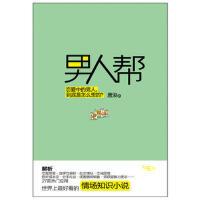 【二手旧书九成新】男人帮 唐浚 湖南文艺出版社 9787540451240