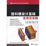 【旧书二手书9成新】塑料模设计基础及项目实践 褚建忠 等 9787308090827 浙江大学出版社