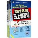 正版包票 昂秀外语―马上说英语:临时急需(上中下)(全三册) (美)Brandon Soloski,耿小辉,王玲 录