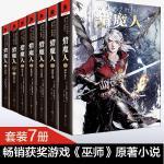 2019新版猎魔人(1-7册)(7册)【新华书店 选购无忧】