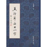真行草每日一字 田蕴章 书 天津大学出版社 9787561838457