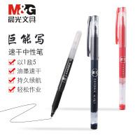 晨光文具新品学生作业神器中性笔0.5mm 全针管速干考试水笔一体化笔杆大容量签字笔AGPC2101
