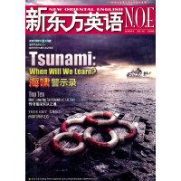 新东方英语N.O.E 2011年6月号总第98期