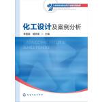 化工设计及案例分析(李国庭)