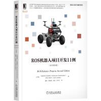 ROS机器人项目开发11例(原书第2版)