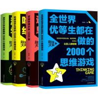 全4册逻辑思维训练书籍优等生都在做的2000个思维游戏清华北大哈佛给学生做的1500个思维游戏 幼儿青少年成人全脑开发