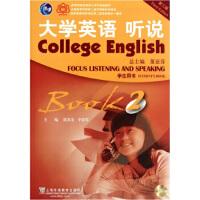 【正版二手书9成新左右】大学英语听说2(学生用书(第3版(附 虞苏美 上海外语教育出版社