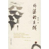 外婆的古城 林哲 作家出版社 9787506336857【新华书店 购书无忧】