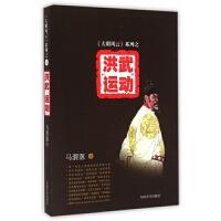 洪武运动/大明风云系列