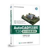【正版现货旧书9成新】AutoCAD天正建筑T20设计技能课训 张云杰著 电子工业出版社 9787121309649