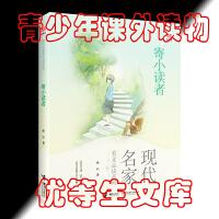 优等生必读文库・现代名家美文品读系列 寄小读者 接力出版社 9787544839952