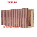 中国通史演义全编(绣像珍藏本 全14册 精装)00