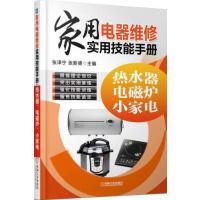 家用电器维修实用技能手册热水器电磁炉小家电张泽宁、张新德编机械工业出版社
