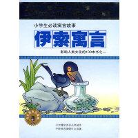 专业播音员演播:小学生必读寓言故事-伊索寓言(2CD/软件 CD版)