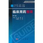 【按需印刷】-临床用药指南(第3版)