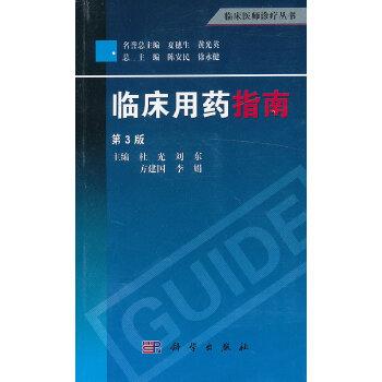 【按需印刷】-临床用药指南(第3版) 按需印刷商品,发货时间20天,非质量问题不接受退换货。