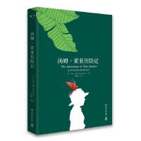 汤姆・索亚历险记(2018新版 中小学新课标必读名著)