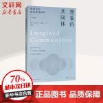 想象的共同体 民族主义的起源与散布(增订版) 上海人民出版社