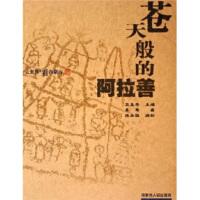 【正版二手书9成新左右】让世界近看内蒙古:苍天般的阿拉善 姜苇 绘 内蒙古人民出版社