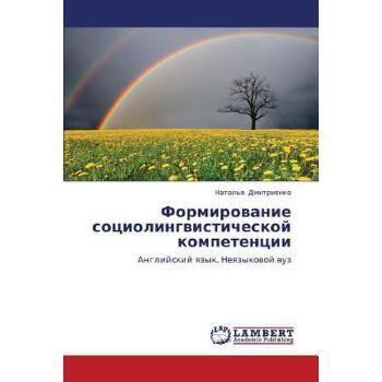【预订】Formirovanie Sotsiolingvisticheskoy Kompetentsii 美国库房发货,通常付款后3-5周到货!