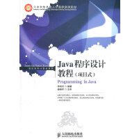 【正版二手书9成新左右】Java程序设计教程(项目式 李桂玲著 人民邮电出版社