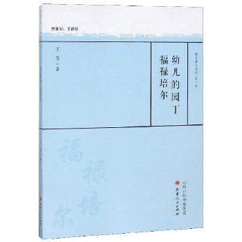 幼儿的园丁福禄培尔/教育薪火书系