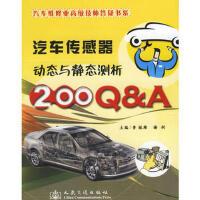 【旧书二手书9成新】汽车传感器动态与静态测析200Q&A 鲁植雄,谢剑 9787114057830 人民交通出版社