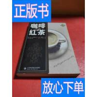[二手旧书9成新]咖啡与红茶 /[日]UCC上岛咖啡公司、[日]矶渊猛 ?