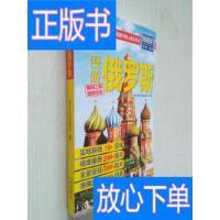 [二手旧书9成新]漫游俄罗斯 、*旅行指南编辑部、 旅游/地图