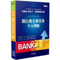 2016银行业专业实务・个人理财(2016银行业专业人员职业资格考试真题分章练习・冲刺模拟试卷)