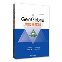GeoGebra与数学实验
