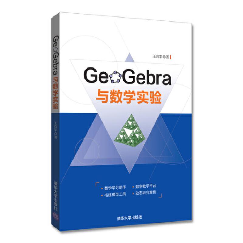 "GeoGebra与数学实验 数学学习的助手,数学教学的平台,构建模型的工具,动态研究的案例,GeoGebra平台是数学学习、数学教学和数学研究的工具,其功能强大,操作简单。利用GeoGebra平台能从""几何""与""代数""两个方面揭"