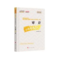 2020年注册会计师 考试教材辅导 中华会计网校 审计必刷550题 梦想成真系列