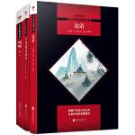 统编本(部编本)语文阅读高一必读(共3册):论语+中国成语故事 +呐喊