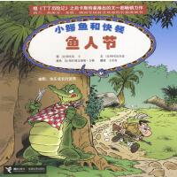 小鳄鱼和快餐:鱼人节