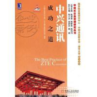 【按需印刷】中兴通讯成功之道/中国式企业管理研究丛书 正版 9787111382218
