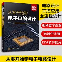 从零开始学电子电路设计 模拟电路集成电路系统传感器数字印制电路板设计制作 电路设计基础书籍
