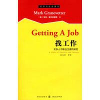【二手旧书九成新】找工作 (美)格兰诺维特 ,张文宏 格致出版社 9787543214545