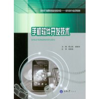智能手机软件开发―安卓版