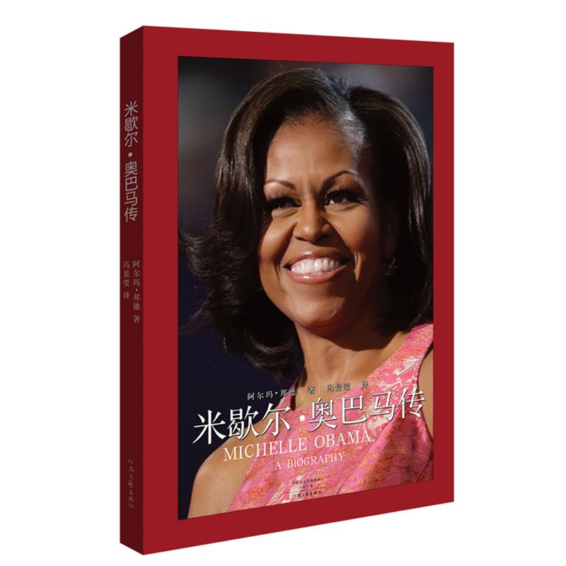 米歇尔·奥巴马传美国的*夫人