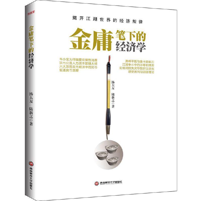 金庸笔下的经济学特有意思的跨界,看金庸小说揭开江湖世界的经济规律!
